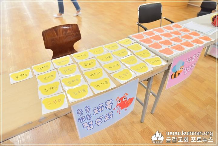 18-1103금란아기학교-자비1.JPG