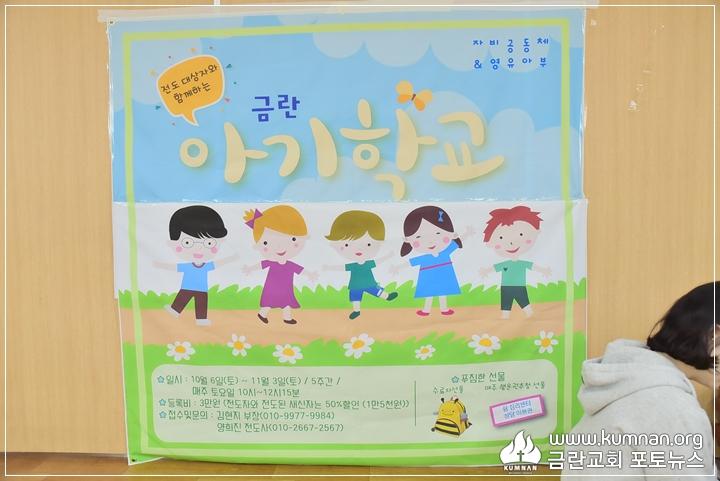 18-1103금란아기학교-자비10.JPG