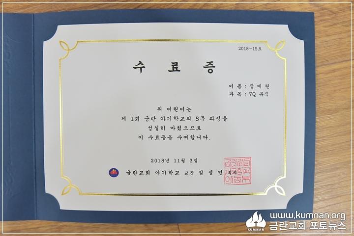 18-1103금란아기학교-자비11.JPG