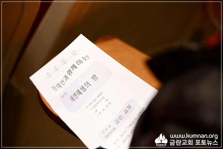 17-1209에벤에셀의밤4.JPG