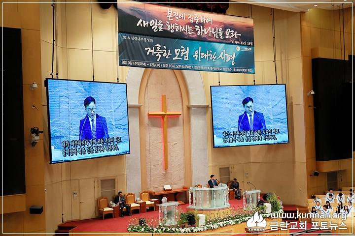 18-0909부흥성회-이상훈p26.JPG
