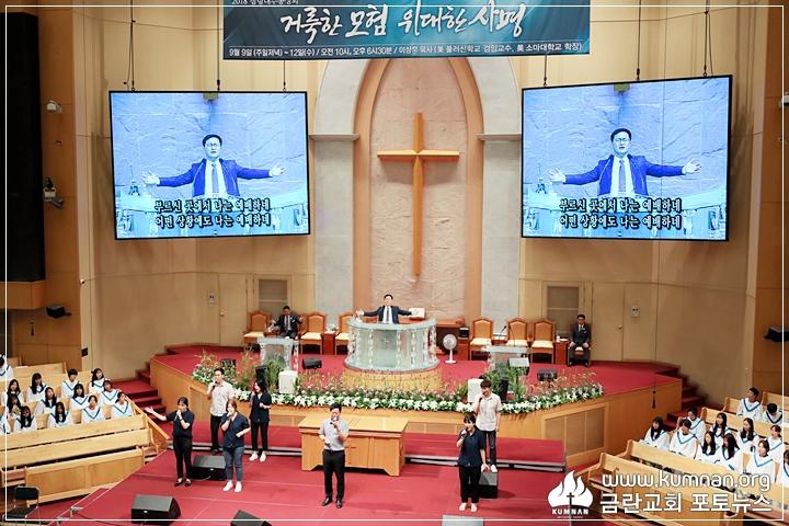 18-0909부흥성회-이상훈p35.JPG