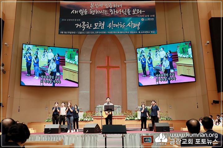 18-0909부흥성회-이상훈p1.JPG