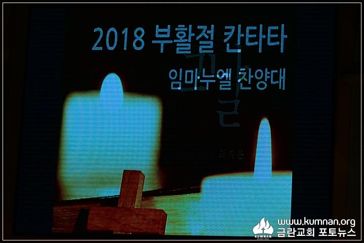 18-0401부활절칸타타7.JPG