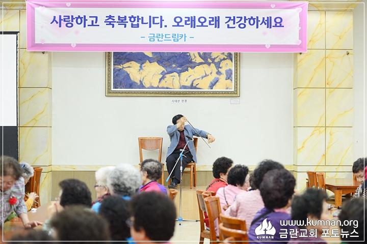31-18-0502온유공동체경로잔치.JPG