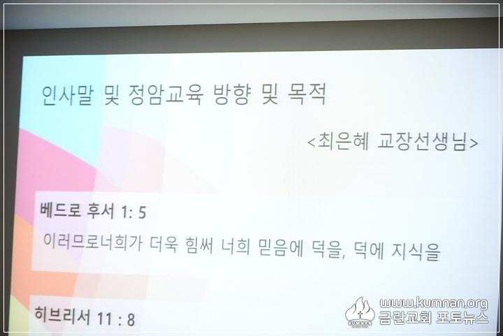 17-1028기독학교 입학설명회23.JPG