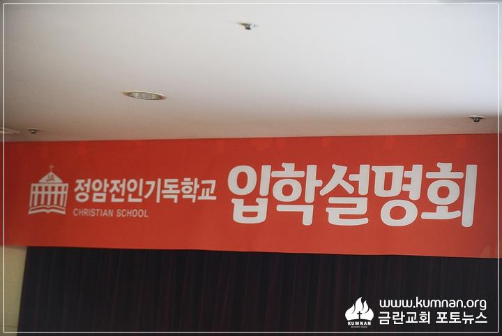 17-1028기독학교 입학설명회27.JPG
