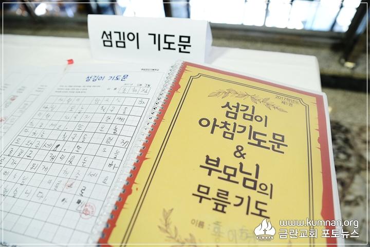 17-1028기독학교 입학설명회12.JPG