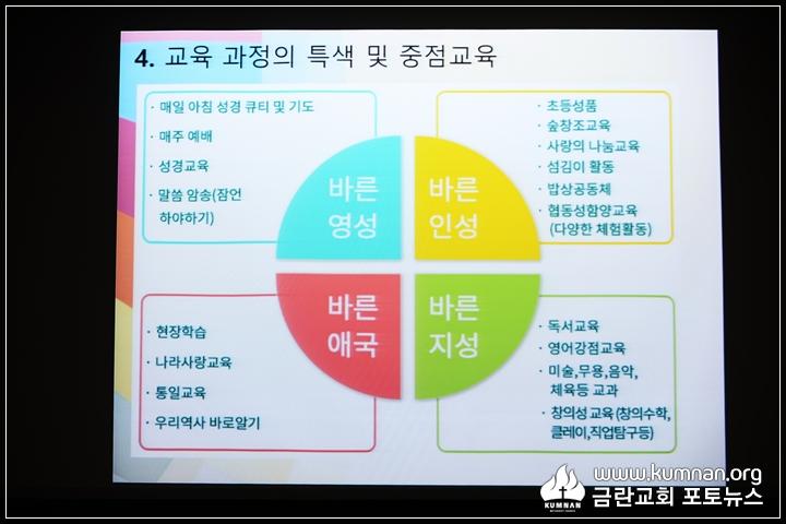 17-1028기독학교 입학설명회34.JPG