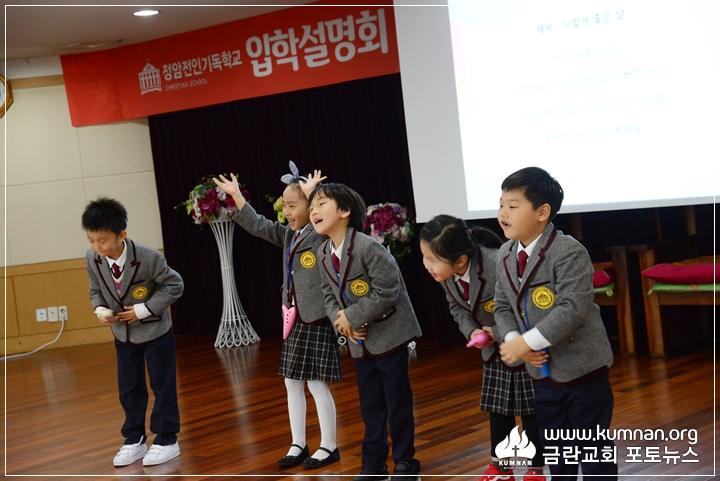 17-1028기독학교 입학설명회15.JPG