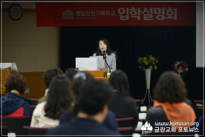 17-1028기독학교 입학설명회20.JPG