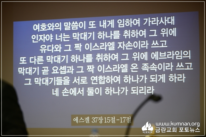 17-1029북한선교특강16.JPG