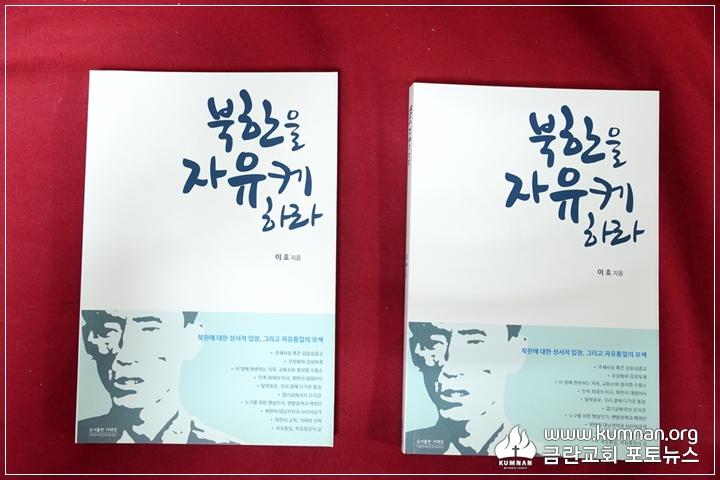17-1029북한선교특강15.JPG