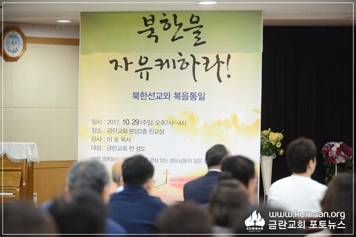 17-1029북한선교특강12.JPG