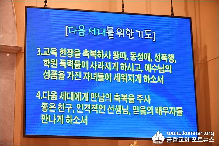 19-0107부흥성회23.JPG
