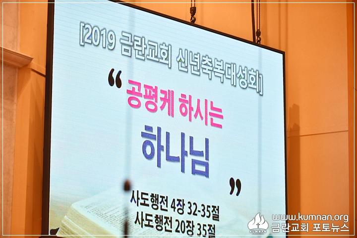 19-0109부흥성회52.JPG