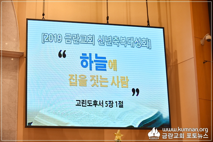 19-0107부흥성회16.JPG