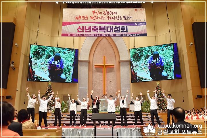 19-0109부흥성회46.JPG