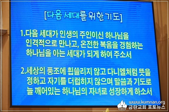 19-0107부흥성회22.JPG