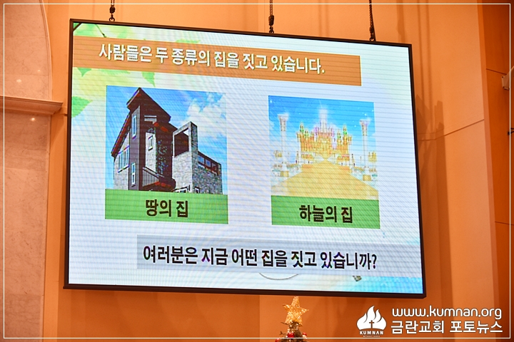 19-0107부흥성회19.JPG