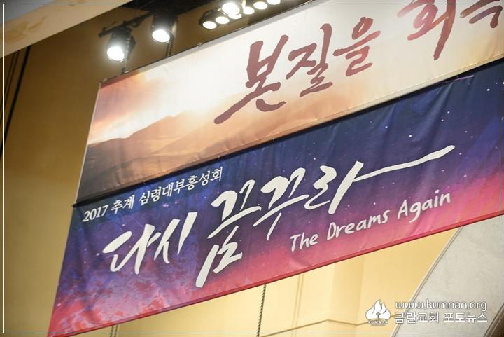 17-0927부흥성회-안희묵p4.JPG