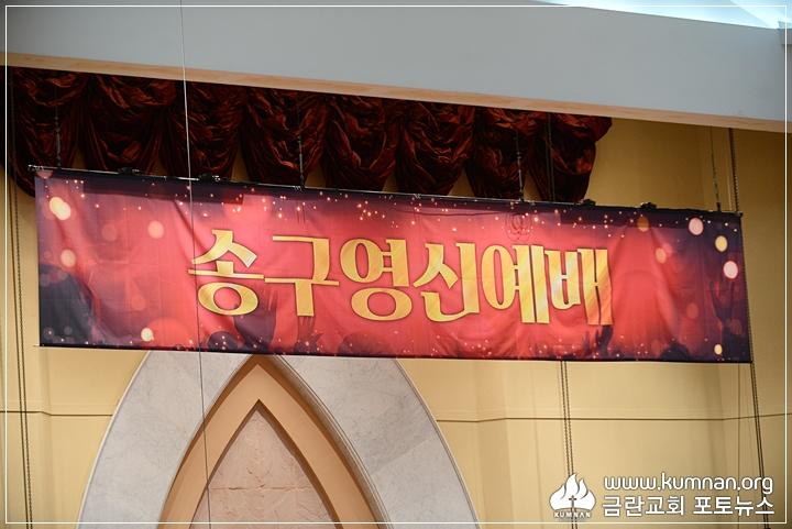 17-1231송구영신예배_60.JPG