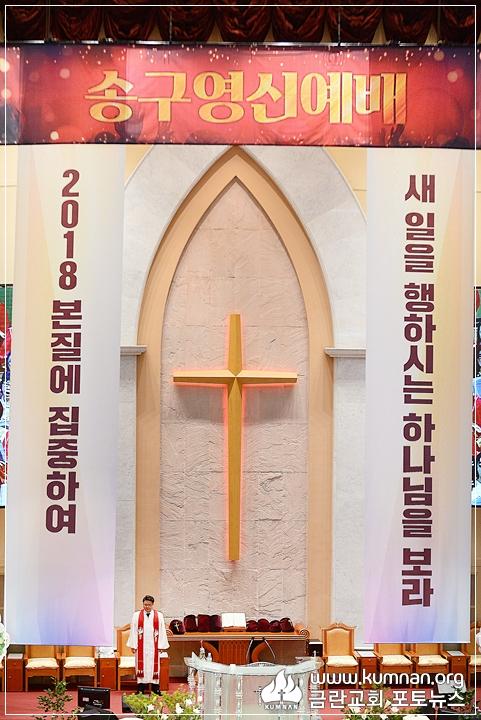 17-1231송구영신예배_97.JPG