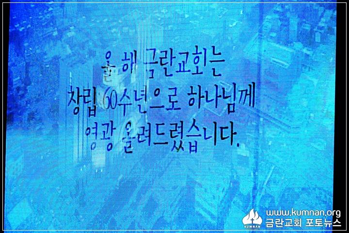 17-1231송구영신예배_58.JPG