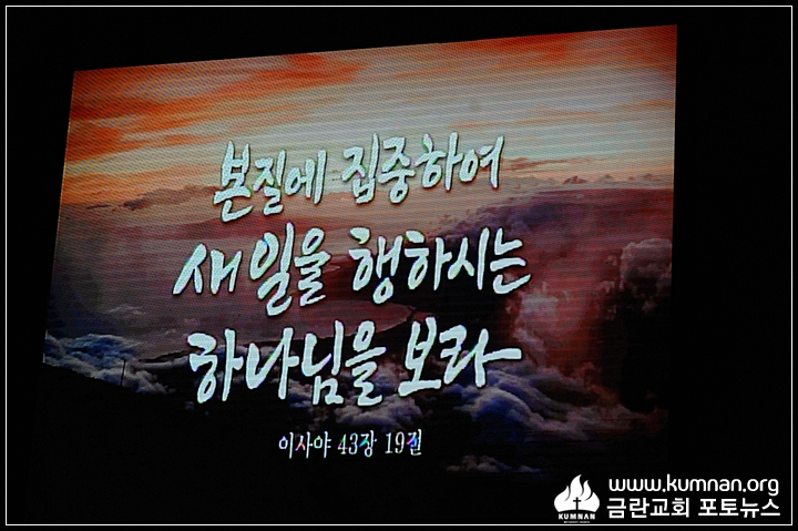 17-1231송구영신예배_59.JPG