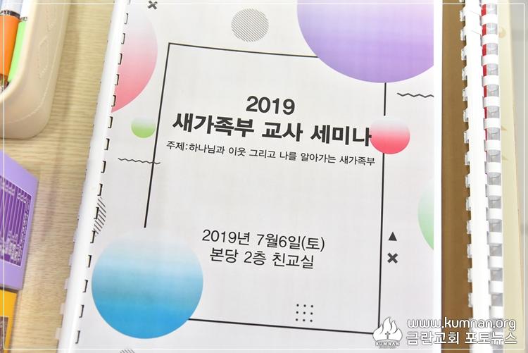 19-0706새가족부세미나5.JPG