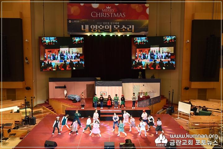 18-1225성탄연극예배103.JPG