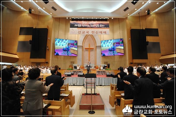 18-0513선교국헌신예배_55.JPG