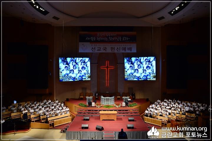 18-0513선교국헌신예배_23.JPG