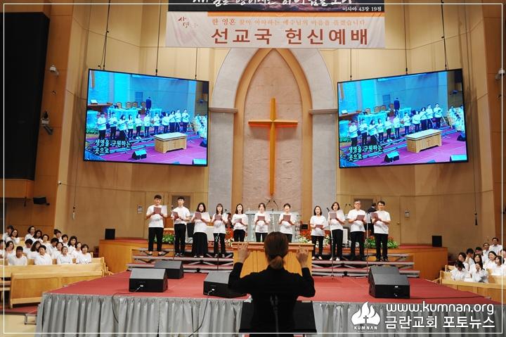 18-0513선교국헌신예배_66.JPG