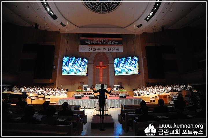 18-0513선교국헌신예배_31.JPG