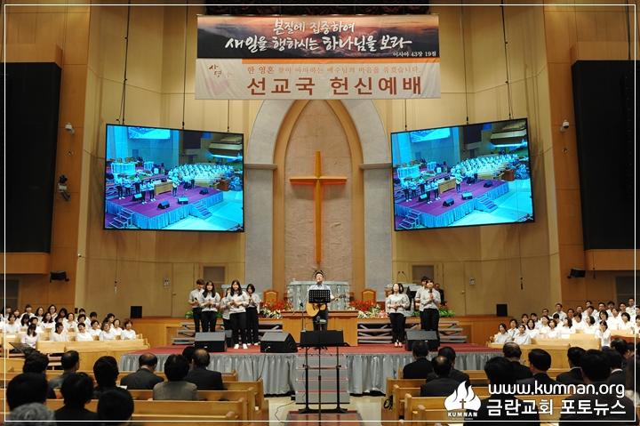 18-0513선교국헌신예배_2.JPG