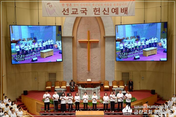 18-0513선교국헌신예배_62.JPG