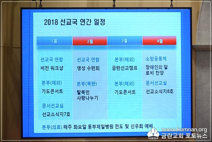 18-0513선교국헌신예배_11.JPG