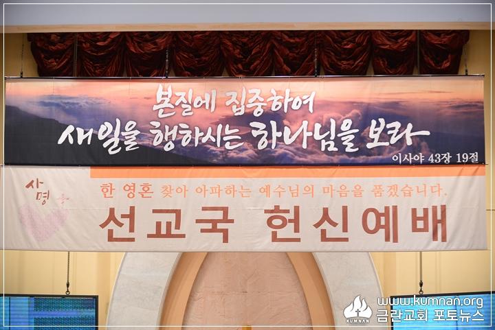 18-0513선교국헌신예배_36.JPG