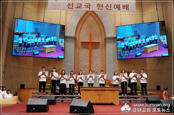 18-0513선교국헌신예배_67.JPG