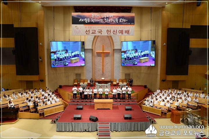 18-0513선교국헌신예배_60.JPG