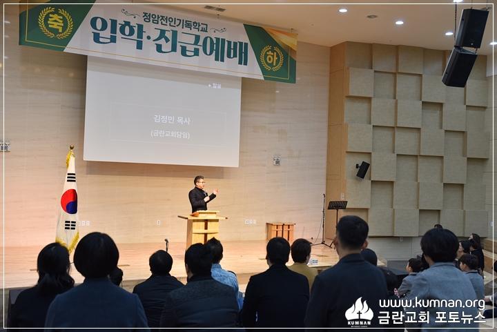19-0302정암학교입학식14.JPG