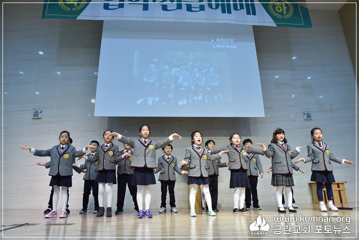 19-0302정암학교입학식54.JPG