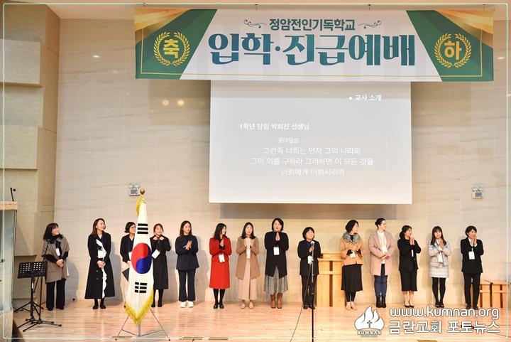 19-0302정암학교입학식38.JPG