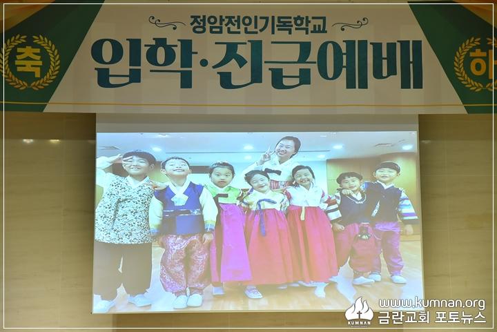 19-0302정암학교입학식3.JPG