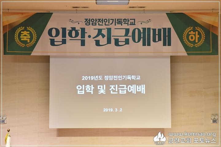 19-0302정암학교입학식2.JPG