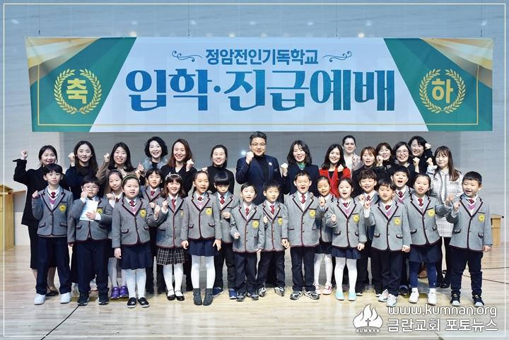 19-0302정암학교입학식74.JPG