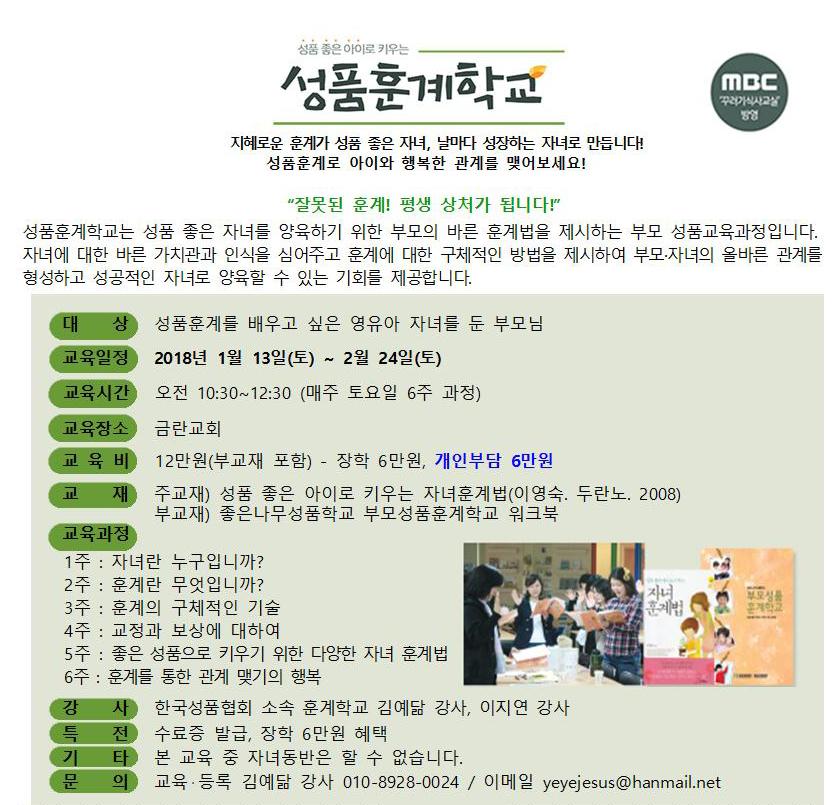 훈계학교신청서(금란교회)-최종002.jpg