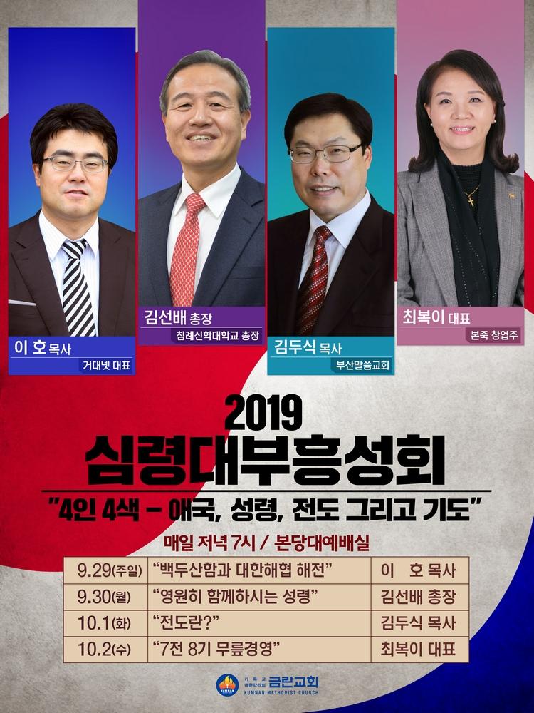 2019 추계 심령대부흥회 210x280cm 2EA 최종.jpg