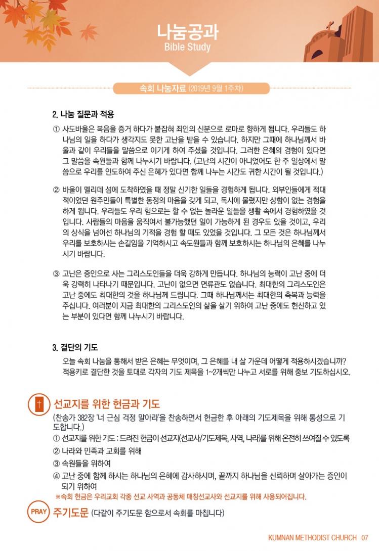 1-35_190901(수정)7.jpg